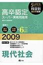 高卒認定ス-パ-実戦問題集現代社会  2009 /J-出版/J-出版編集部
