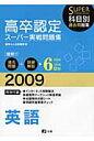 高卒認定ス-パ-実戦問題集英語  2009 /J-出版/J-出版編集部