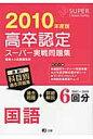高卒認定ス-パ-実戦問題集国語  2010年度版 /J-出版/J-出版編集部