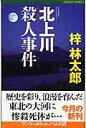 北上川殺人事件 長編旅情ミステリ-  /ユニ報創/梓林太郎