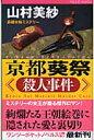 京都葵祭殺人事件 長編本格ミステリ-  /ユニ報創/山村美紗