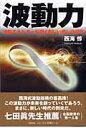 波動力 波動エネルギ-が開く新しい癒しの世界  /三想出版/西海惇