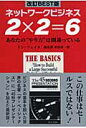 2×2=6 ネットワ-クビジネス  改訂best版/四海書房/ドン・フェイラ