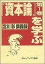 『資本論』第1巻を学ぶ 宮川彰講義録  /ほっとブックス新栄/宮川彰