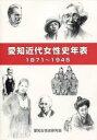 愛知近代女性史年表 1871~1945  /愛知女性史研究会/愛知女性史研究会