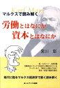 労働とはなにか資本とはなにか マルクスで読み解く  /ほっとブックス新栄/宮川彰