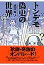 トンデモ偽史の世界   /楽工社/原田実(歴史研究家)