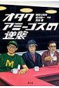 オタクアミ-ゴスの逆襲   /楽工社/岡田斗司夫