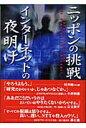 ニッポンの挑戦インタ-ネットの夜明け   /RBB PRESS/松岡美樹