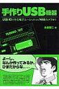 手作りUSB機器 USB-IOで作る電子ル-レットからWebカメラま  /RBB PRESS/永島智二