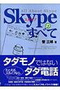 Skypeのすべて   /RBB PRESS/響三郎