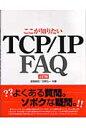 ここが知りたいTCP/IP FAQ   3訂版/RBB PRESS/渡辺郁郎
