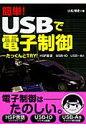 簡単! USBで電子制御 たっくんとtry! HSP言語、USB-IO、US  /RBB PRESS/小松博史