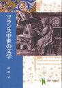 フランス中世の文学   /広島大学出版会/原野昇