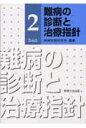 難病の診断と治療指針  2 3 ed./東京六法出版/疾病対策研究会