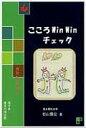こころWin Winチェック   /悠々舎/杉山雅宏