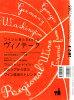 ヴィノテーク2012年3月号ワシントン、ドイツ、グルジアワイン特集 / ヴィノテーク (雑誌)