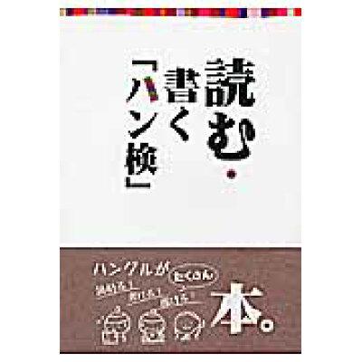 読む・書く「ハン検」   /ハングル能力検定協会/ハングル能力検定協会