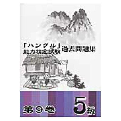 「ハングル」能力検定試験過去問題集  第9巻 5級 /ハングル能力検定協会/ハングル能力検定協会