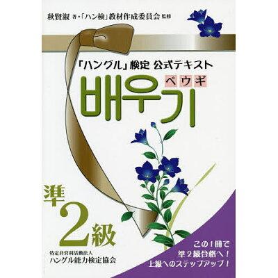 「ハングル」検定公式テキストペウギ準2級   /ハングル能力検定協会/秋賢淑