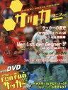 サッカ-マニアクラブ Digital soccer magazine  /グッドク-ル