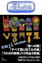 うわさの家族 谷藤太戯曲集!  /試論社/谷藤太