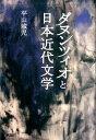 ダヌンツィオと日本近代文学   /試論社/平山城児