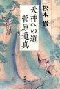 天神への道菅原道真   /試論社/松本徹