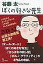 ぼくの好きな先生 谷藤太戯曲集2  /試論社/谷藤太