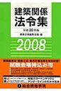 建築関係法令集  平成20年版 /総合資格/建築法規編集会議