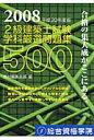 2級建築士試験学科厳選問題集500  平成20年度版 /総合資格/教材編集会議
