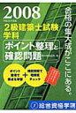 2級建築士試験学科ポイント整理と確認問題  平成20年度版 /総合資格/教材編集会議