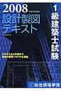 1級建築士試験設計製図テキスト  平成20年度版 /総合資格/教材編集会議