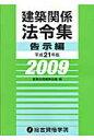 建築関係法令集  平成21年版 告示編 /総合資格/建築法規編集会議