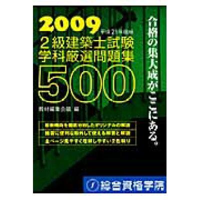 2級建築士試験学科厳選問題集500  平成21年度版 /総合資格/教材編集会議