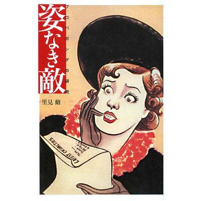 姿なき敵 プロパガンダの研究  /明月堂書店/里見脩