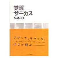 覚醒サ-カス   /末井幸作/Nanio