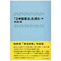「日本国憲法」を読む  下 /明月堂書店/西部邁