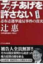 デッチあげを許さない 志布志選挙違反事件の真実  /明月堂書店/辻惠