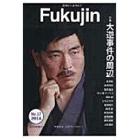 Fukujin 漬物から憑物まで 第17号(2014) /明月堂書店