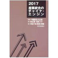 2017産業統合のチャイナ・エンジン   /明月堂書店/中国M&A公会