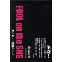 FOOL on the SNS センセイハ憂鬱デアル  /明月堂書店/仲正昌樹