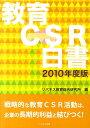 教育CSR白書  2010年度版 /リバネス出版/リバネス教育総合研究所