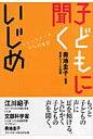 子どもに聞くいじめ フリ-スク-ルからの発信  /東京シュ-レ出版/奥地圭子