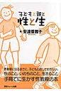 子どもと親と性と生   /東京シュ-レ出版/安達倭雅子