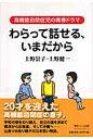 わらって話せる、いまだから 高機能自閉症児の青春ドラマ  /東京シュ-レ出版/上野景子