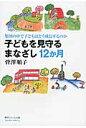 子どもを見守るまなざし12か月 集団の中で子どもはどう成長するのか  /東京シュ-レ出版/菅沢順子