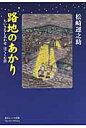 路地のあかり ちいさなしあわせはぐくむ絆  /東京シュ-レ出版/松崎運之助