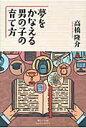 夢をかなえる男の子の育て方   /東京シュ-レ出版/高橋隆介