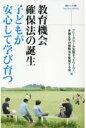 教育機会確保法の誕生子どもが安心して学び育つ   /東京シュ-レ出版/フリースクール全国ネットワーク・多様な学